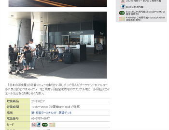 羽田空港HP.png